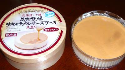 生キャラメルチーズケーキ