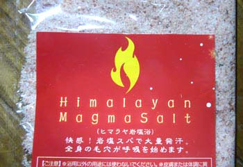ヒマラヤ岩塩の入浴剤(バスソルト)