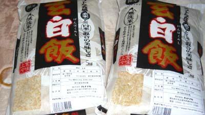 玄白飯(玄白米)