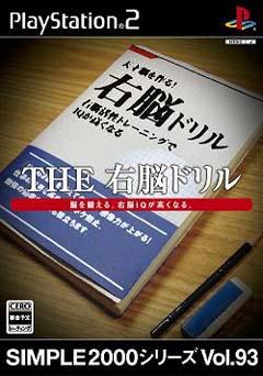 SIMPLE2000シリーズ Vol.93 THE 右脳ドリル。