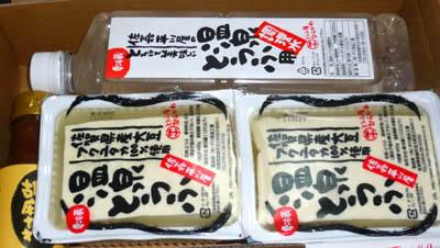 豆腐の佐嘉平川屋(嬉野) 温泉湯豆腐