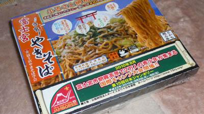 う宮!富士宮焼きそば カップ麺