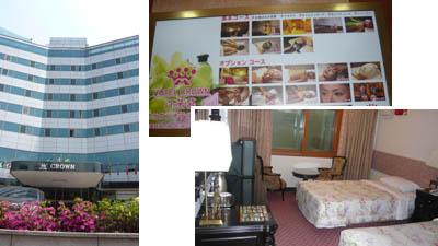 韓国 クラウンホテル