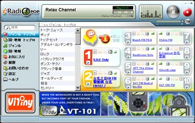 USBインターネットラジオドングル