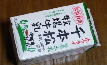 千本松牧場牛乳