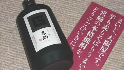 芋焼酎 黒麹 霧島酒造 吉助