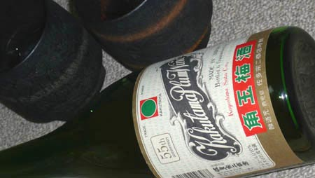 角玉梅酒 55周年記念ボトル