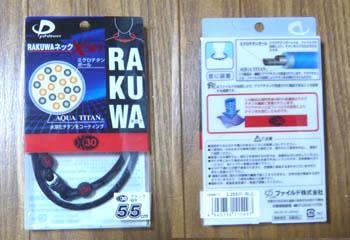 ファイテン RAKUWAネック X30