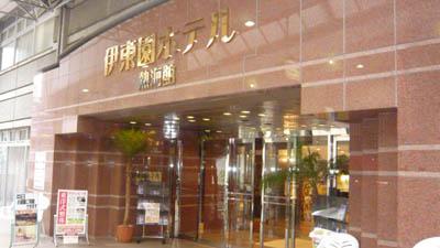伊東園ホテル熱海館