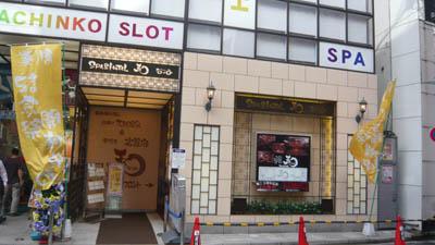 スパ&ホテル 和(なごみ)