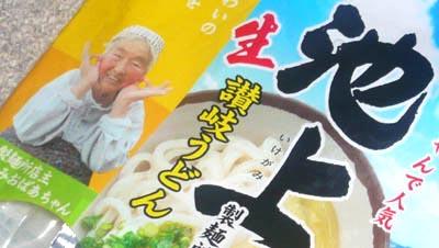 池上製麺所の生讃岐うどん(るみばぁちゃんのうどん)