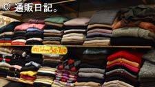 カシミアのセーター