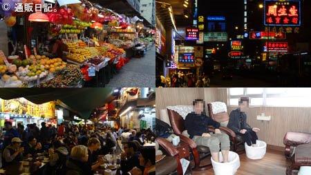香港の街並み 昼と夜 疲れたらマッサージ(笑)