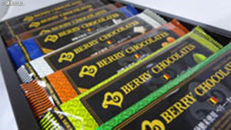 ベリーチョコレート 8本セット