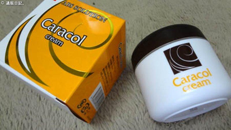 caracol cream(カラコールクリーム)