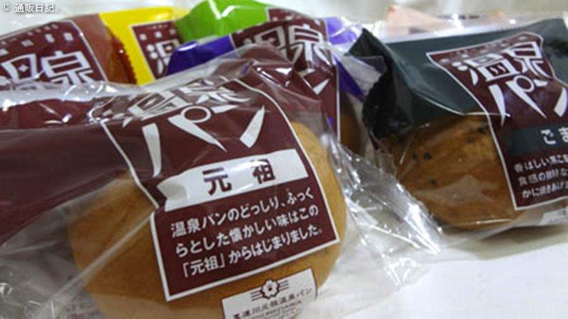 温泉パン 素朴な味わいを添加物で再現?