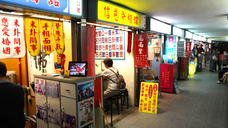 台湾 行天宮 占い横丁