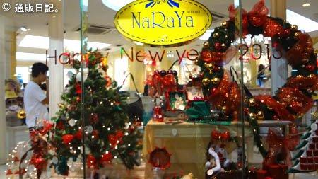 タイ ナラヤの路面店