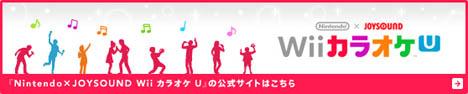 Wii カラオケ Uの公式サイトへ