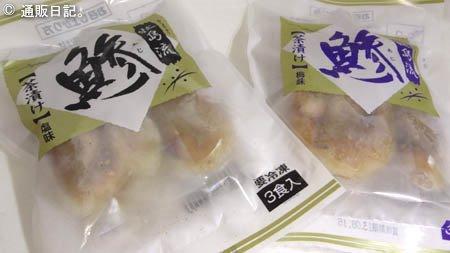 牧島流鯵茶漬けセット