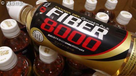 ファイバー8000