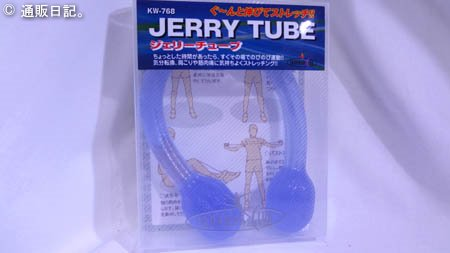 JERRY TUBE