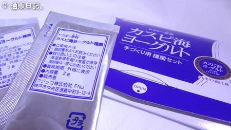 フジッコ カスピ海ヨーグルト手づくり用種菌2セット組