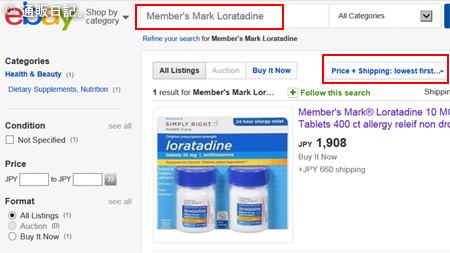 ebayで鼻炎薬を激安入手
