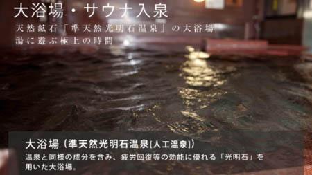 宮崎 ホテルマリックス 人工温泉