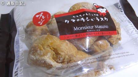 ムッシュ・マスノ クマの手シューラスク