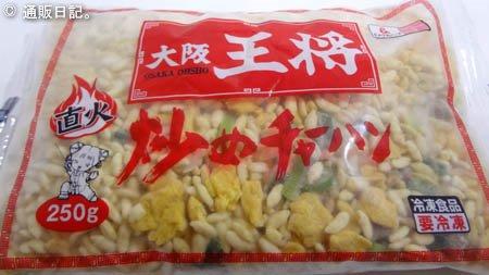 大阪王将 炒めチャーハン(冷凍)