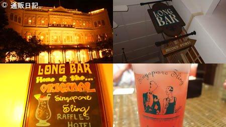 ラッフルズホテル ロングバー シンガポールスリング