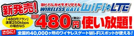 ヨドバシカメラオリジナルのワイヤレスゲート WiFi+LTE SIMカード