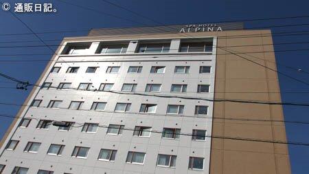 スパホテルアルピナ飛騨高山 外観