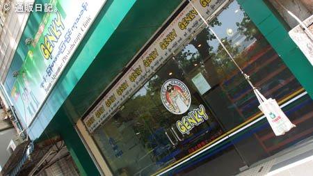 ヤンゴン ゲンキマッサージ