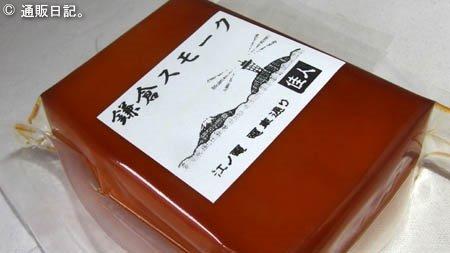 鎌倉スモーク