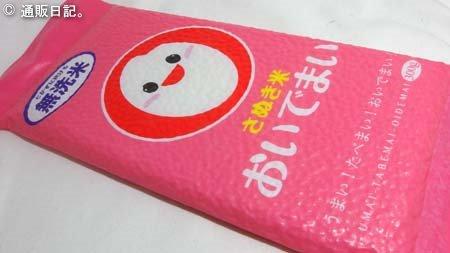 香川県さぬき米 おいでまい