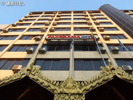 ヤンゴン パノラマホテル