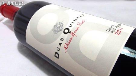 ポルトガル 赤ワイン