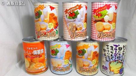 パン・アキモト パンの缶詰
