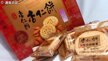 咀香園餅家の杏仁餅