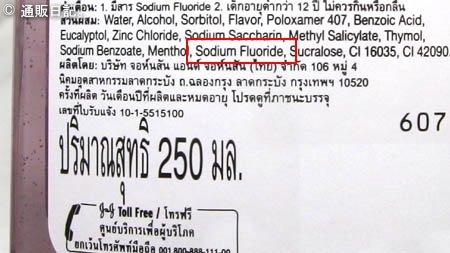 リステリン トータルケア No.6@タイ仕様の成分 フッ化ナトリウム
