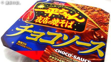 明星 一平ちゃん 夜店の焼きそば チョコソース味