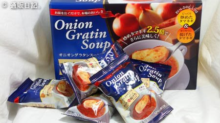 ピルボックス オニオングラタンスープ