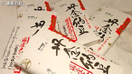 高千穂納豆(丹念納豆)