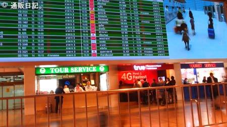 ドンムアン空港 タクシーサービス