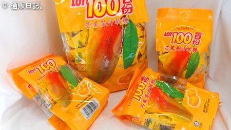 LOT 100 Mango Gummy(マンゴーグミ)