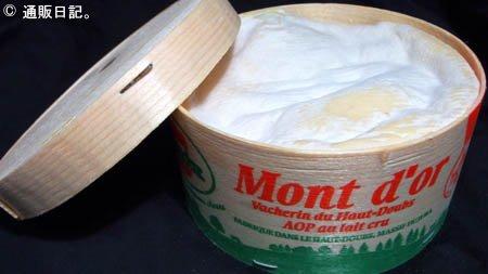 モン・ドール(Mont d'Or)