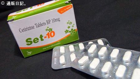 鼻炎薬;ジルテック(セチリジン塩酸塩)Generic Cetirizine