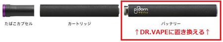 プルームテック たばこカプセルをDR.VAPEで使う